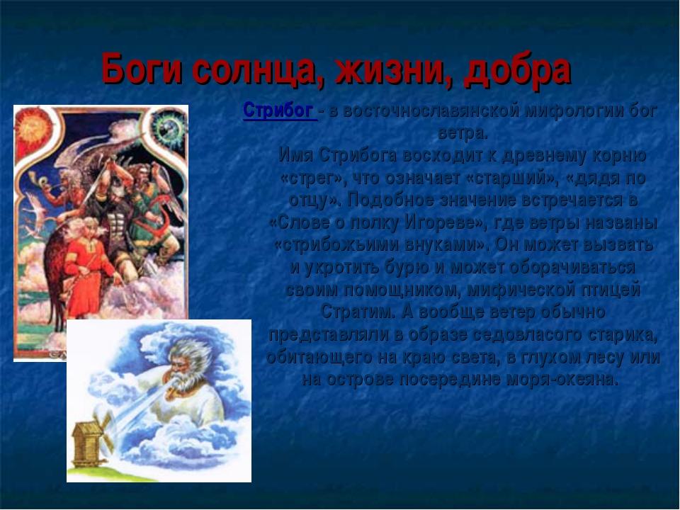 Боги солнца, жизни, добра Стрибог - в восточнославянской мифологии бог ветра....