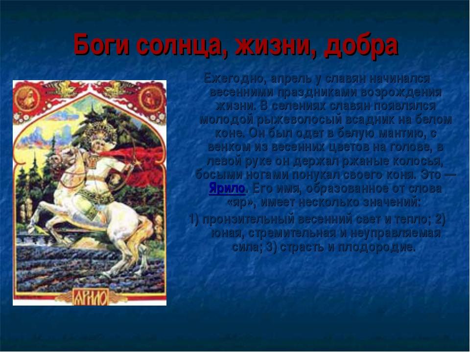 Боги солнца, жизни, добра Ежегодно, апрель у славян начинался весенними празд...