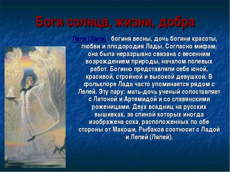 Боги солнца, жизни, добра Леля (Ляля) - богиня весны, дочь богини красоты, лю...