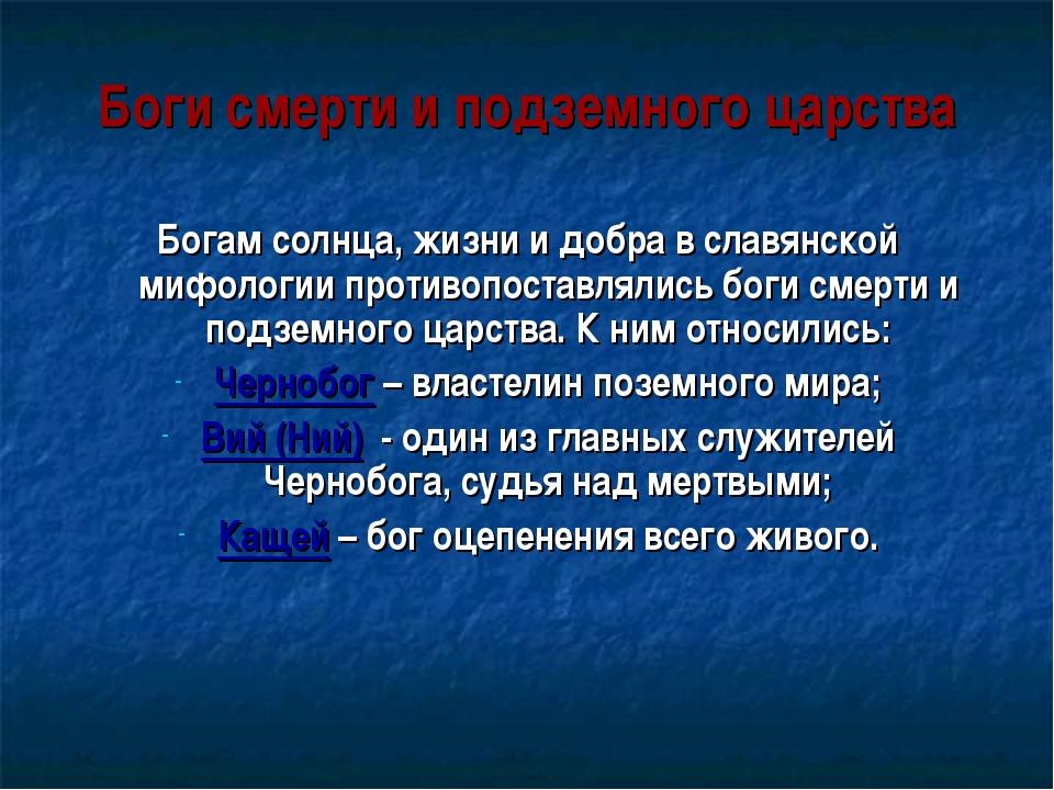 Боги смерти и подземного царства Богам солнца, жизни и добра в славянской миф...