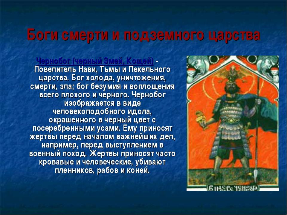 Боги смерти и подземного царства Чернобог (черный Змей, Кощей) - Повелитель Н...