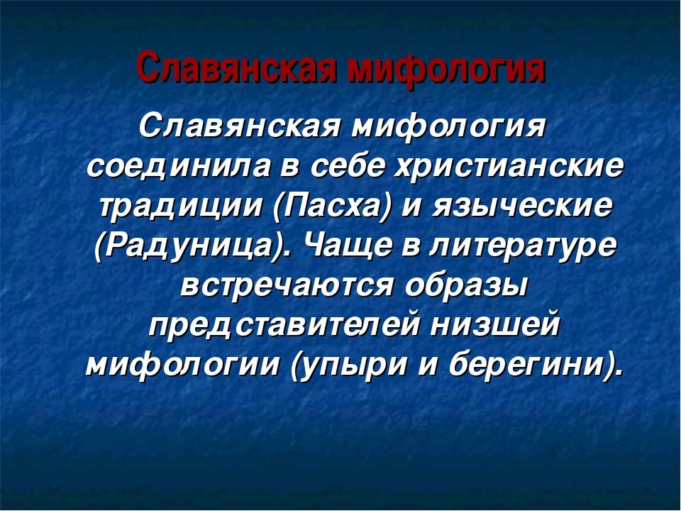 Славянская мифология Славянская мифология соединила в себе христианские тради...