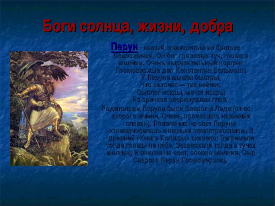 Боги солнца, жизни, добра Перун - самый знаменитый из братьев Сварожичей. Он...