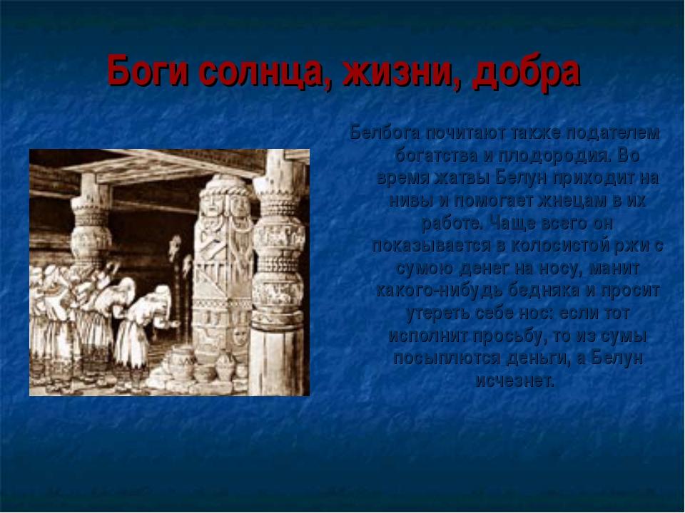 Боги солнца, жизни, добра Белбога почитают также подателем богатства и плодор...