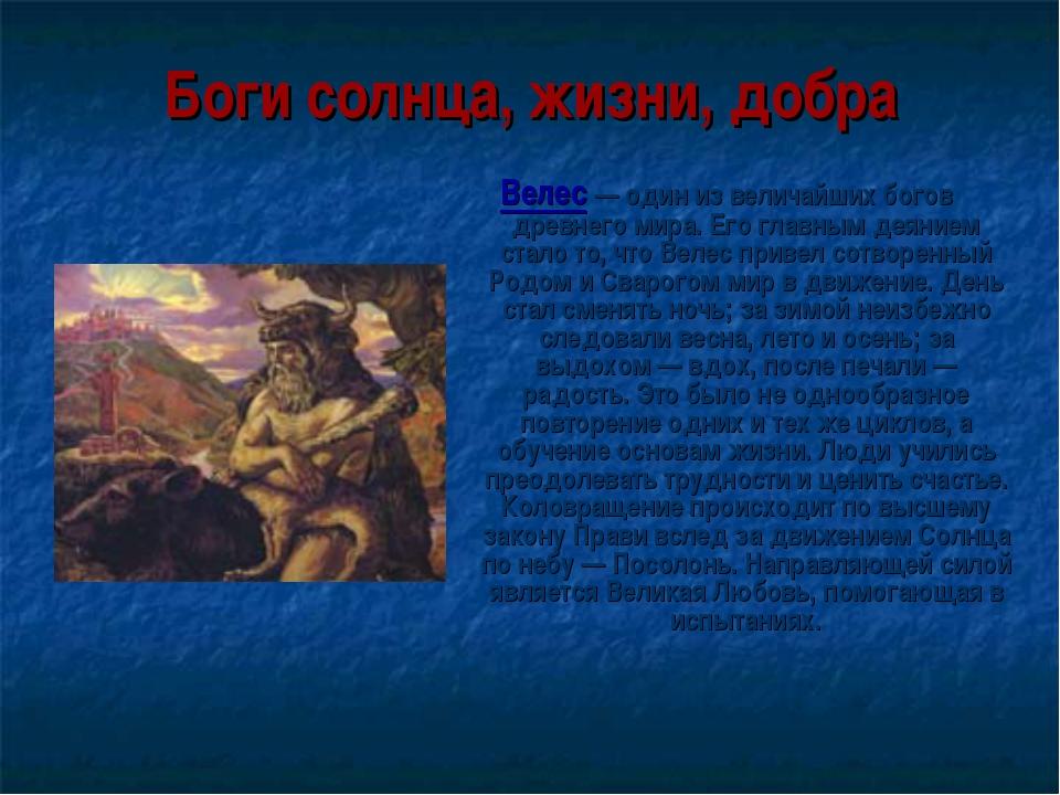 Боги солнца, жизни, добра Велес — один из величайших богов древнего мира. Его...
