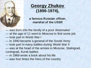 Georgy Zhukov (1896-1974), a famous Russian officer, marshal of the USSR — wa