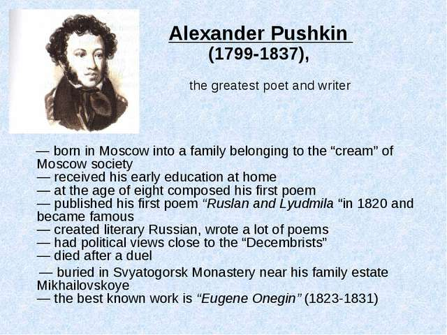 """— born in Moscow into a family belonging to the """"cream"""" of Moscow society —..."""