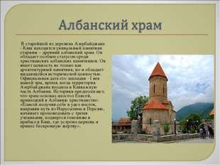 В старейшей из деревень Азербайджана - Киш находится уникальный памятник ста