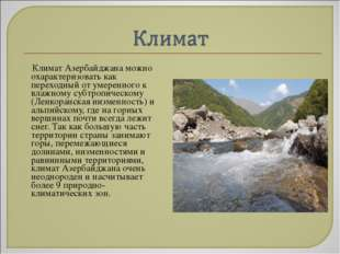 Климат Азербайджана можно охарактеризовать как переходный от умеренного к вл