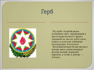На гербе Азербайджана изображен щит, окрашенный в цвета национального флага,