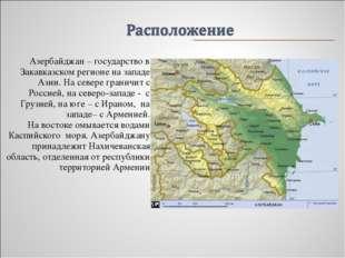 Азербайджан – государство в Закавказском регионе на западе Азии. На севере гр