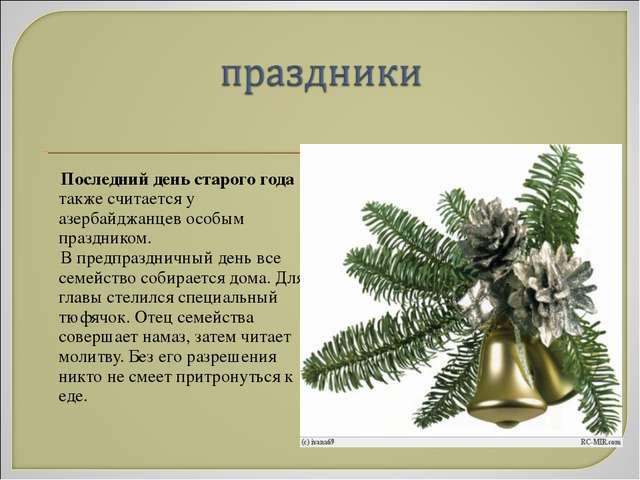 Последний день старого года также считается у азербайджанцев особым праздник...