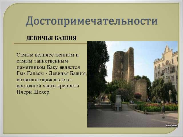 ДЕВИЧЬЯ БАШНЯ Самым величественным и самым таинственным памятником Баку явля...