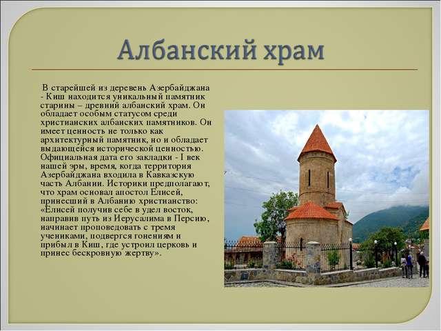 В старейшей из деревень Азербайджана - Киш находится уникальный памятник ста...