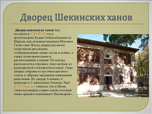 Дворец шекинских ханов был построен в 1789 /1790 год у архитектором Хаджи Зе...