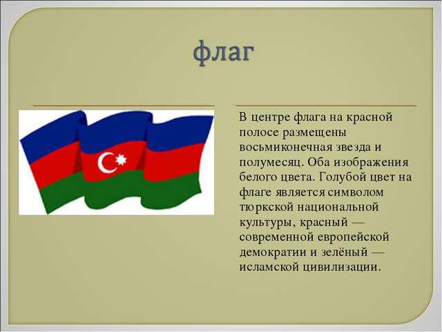 В центре флага на красной полосе размещены восьмиконечная звезда и полумесяц...