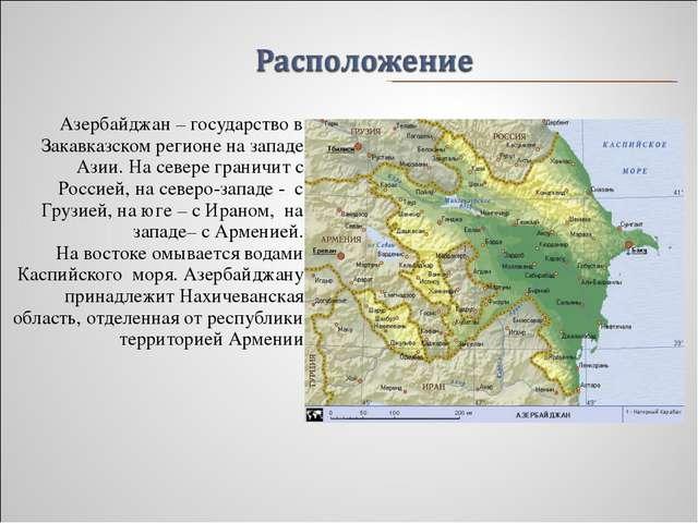 Азербайджан – государство в Закавказском регионе на западе Азии. На севере гр...