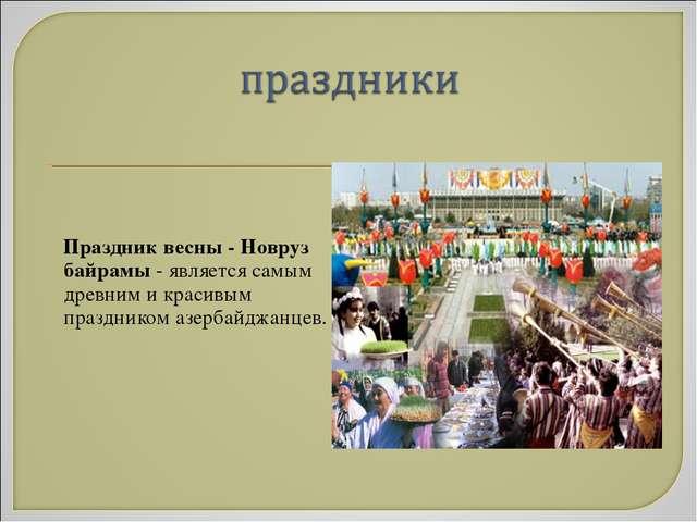 Праздник весны - Новруз байрамы - является самым древним и красивым праздник...