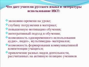 Что дает учителю русского языка и литературы использование ИКТ: экономию вре