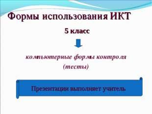 Формы использования ИКТ 5 класс компьютерные формы контроля (тесты) Презентац