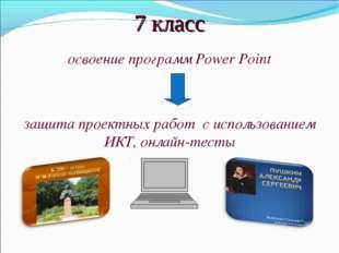 7 класс освоение программ Power Point защита проектных работ с использованием