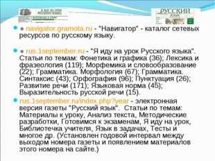 """● navigator.gramota.ru - """"Навигатор"""" - каталог сетевых ресурсов по русскому я"""