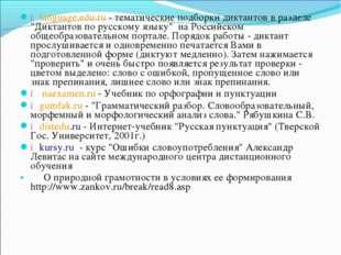 """● language.edu.ru - тематические подборки диктантов в разделе """"Диктантов по р"""
