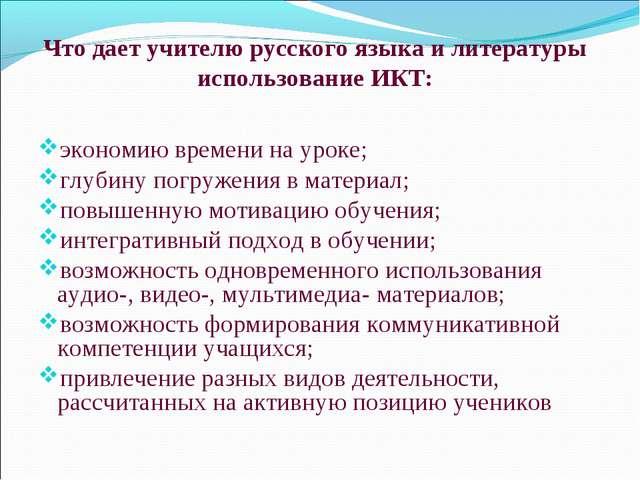 Что дает учителю русского языка и литературы использование ИКТ: экономию вре...