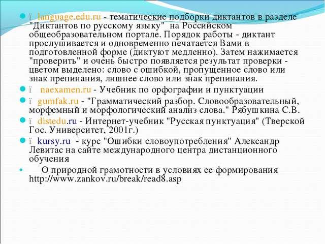 """● language.edu.ru - тематические подборки диктантов в разделе """"Диктантов по р..."""