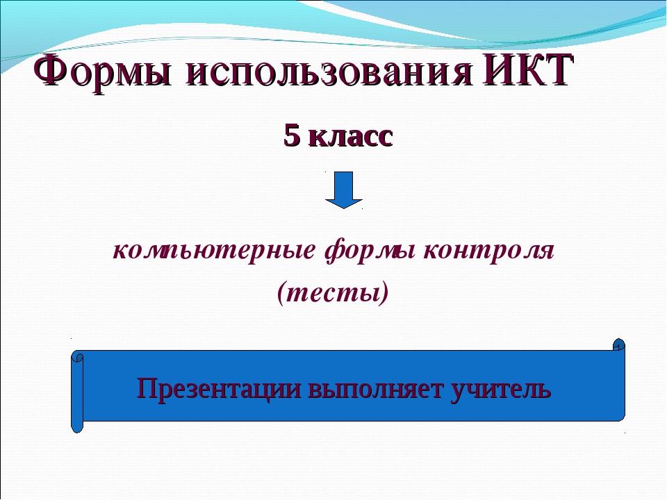 Формы использования ИКТ 5 класс компьютерные формы контроля (тесты) Презентац...