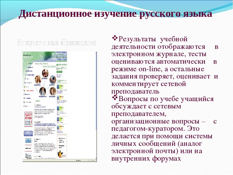 Дистанционное изучение русского языка Результаты учебной деятельности отображ...