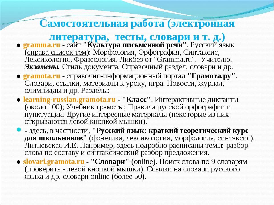 Самостоятельная работа (электронная литература, тесты, словари и т. д.) ● gra...