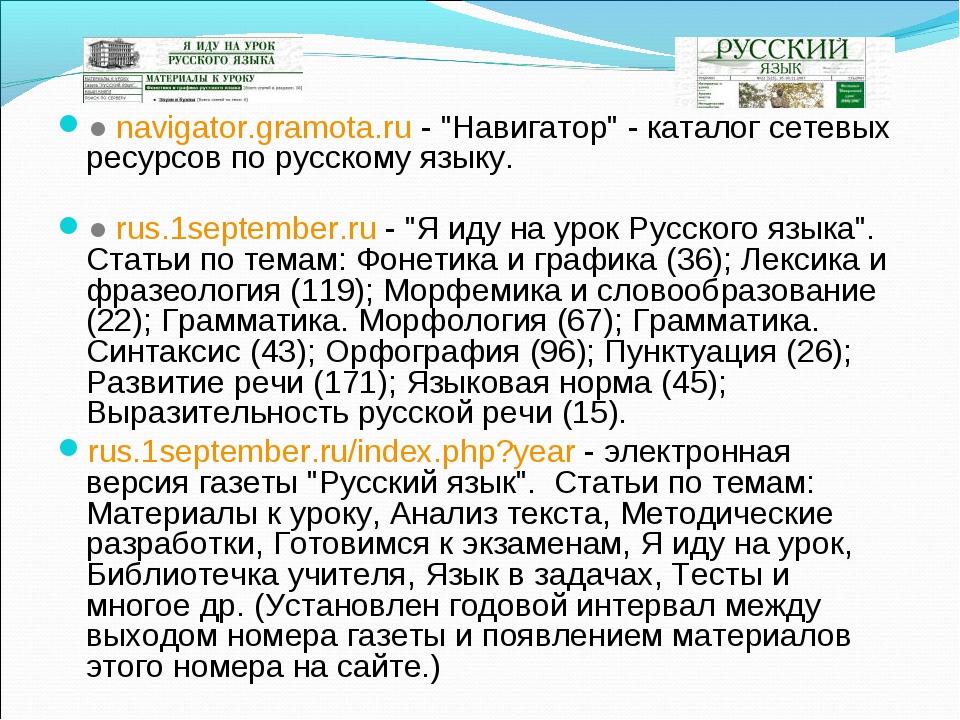 """● navigator.gramota.ru - """"Навигатор"""" - каталог сетевых ресурсов по русскому я..."""