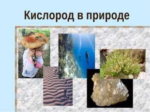 Кислород в природе