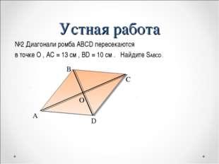 №2 Диагонали ромба ABCD пересекаются  №2 Диагонали ромба ABCD пересекаются