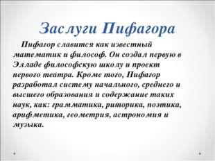Пифагор славится как известный математик и философ. Он создал первую в Элладе