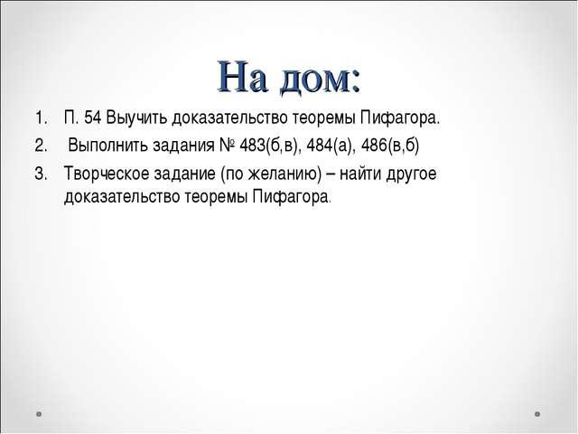 П. 54 Выучить доказательство теоремы Пифагора. П. 54 Выучить доказательство...