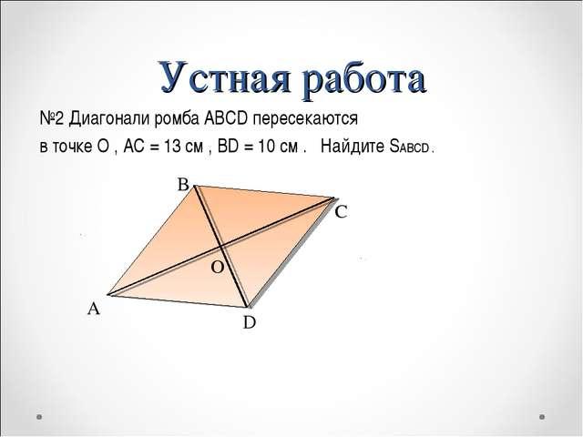 №2 Диагонали ромба ABCD пересекаются  №2 Диагонали ромба ABCD пересекаются...