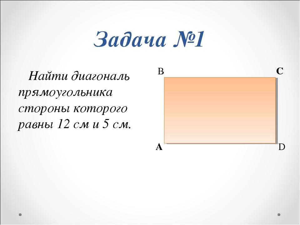 Найти диагональ прямоугольника стороны которого равны 12 см и 5 см.    Найти...