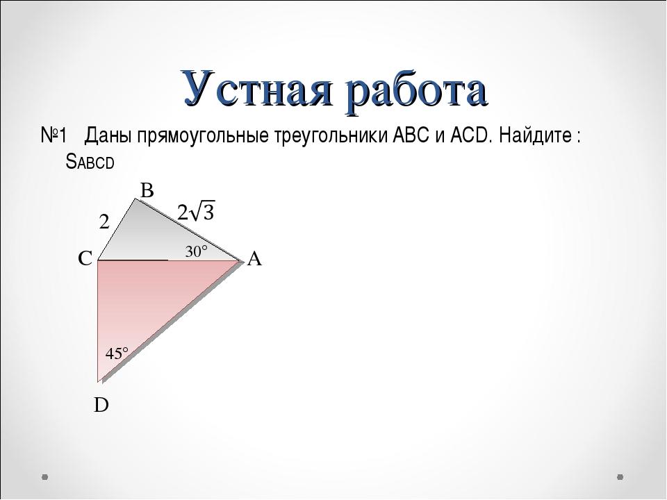 №1   Даны прямоугольные треугольники ABC и ACD. Найдите : SABCD  №1   Даны п...