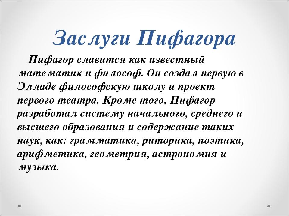 Пифагор славится как известный математик и философ. Он создал первую в Элладе...