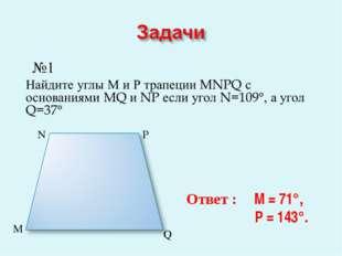 M N P Q Ответ : ∠M = 71°, ∠P = 143°.