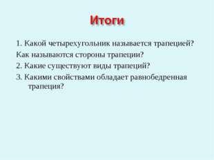 1. Какой четырехугольник называется трапецией? Как называются стороны трапеци