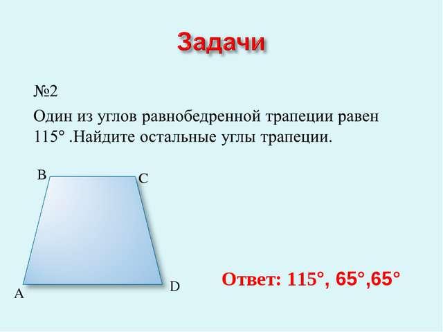A B C D Ответ: 115°, 65°,65°
