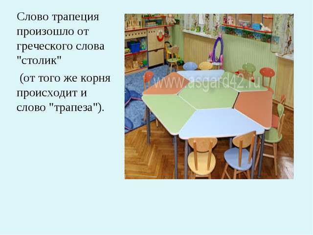 "Слово трапеция произошло от греческого слова ""столик"" (от того же корня проис..."