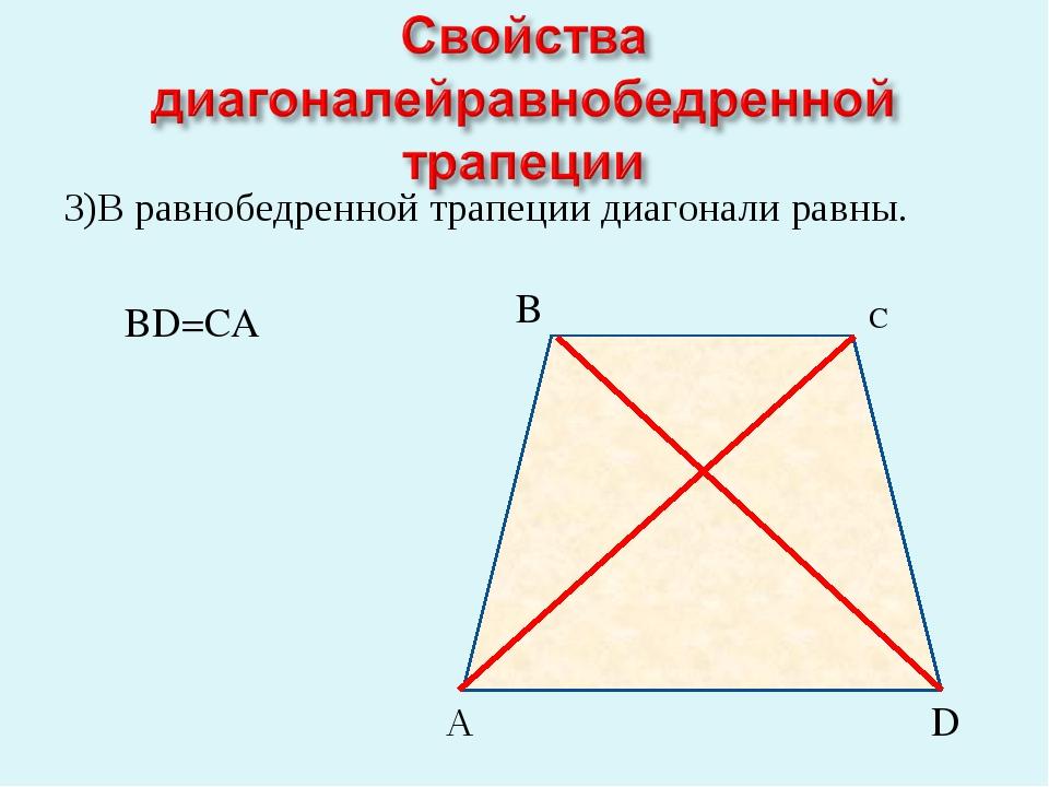 3)В равнобедренной трапеции диагонали равны. BD=CA А B D C
