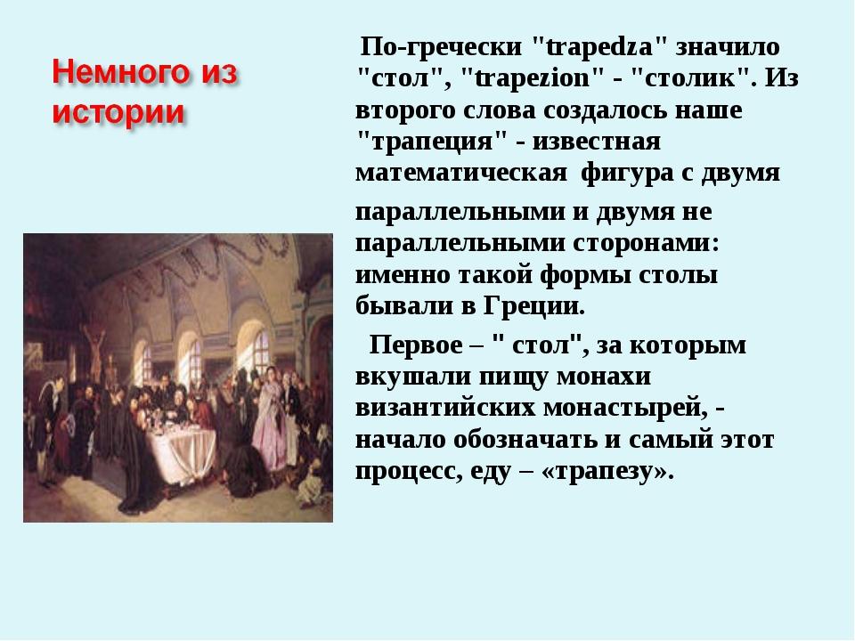 "По-гречески ""trapedza"" значило ""стол"", ""trapezion"" - ""столик"". Из второго сл..."