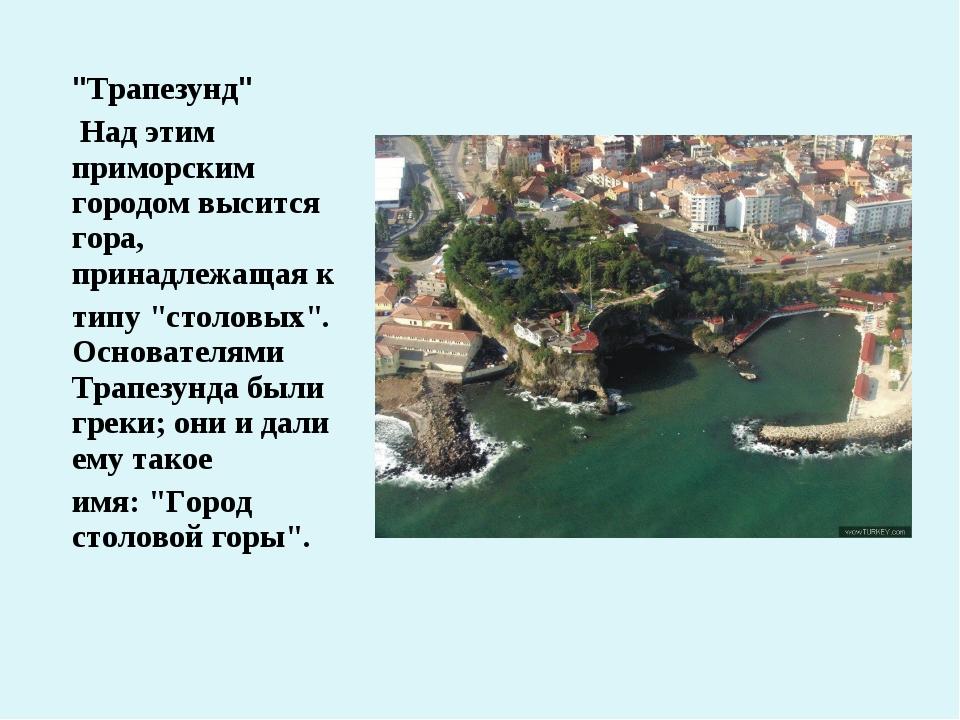 """""""Трапезунд"""" Над этим приморским городом высится гора, принадлежащая к типу """"с..."""