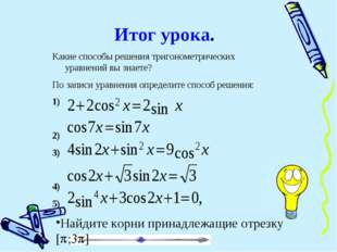 Итог урока. Какие способы решения тригонометрических уравнений вы знаете? По