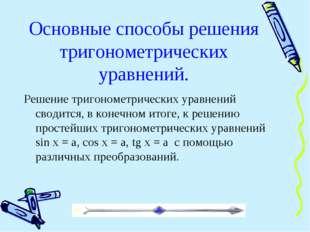 Решение тригонометрических уравнений сводится, в конечном итоге, к решению пр
